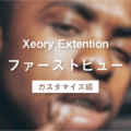 コピペでOK!Xeory Extention「ファーストビュー」のデザイン変更~CSSカスタマイズ編~