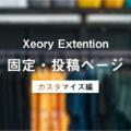 コピペでOK!Xeory Extention「固定・投稿ページ」のデザイン変更~CSSカスタマイズ編~