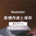 新規ドキュメントの作成と保存!図解で覚えるIllustrator~イラレ基本操作編~