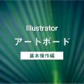 アートボードの使い方!図解で覚えるIllustrator~イラレ基本操作編~