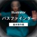 オブジェクトを組み合わせる!図解で覚えるIllustrator~イラレ基本操作編~